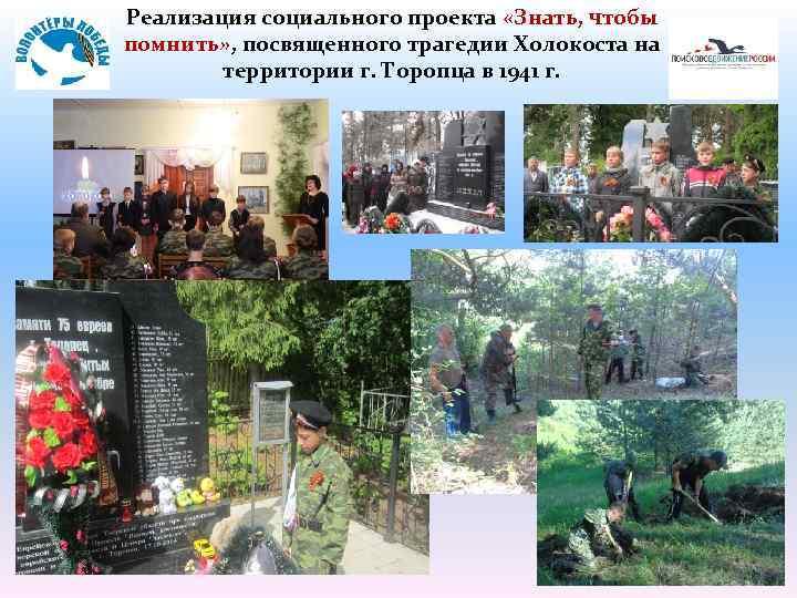 Реализация социального проекта «Знать, чтобы помнить» , посвященного трагедии Холокоста на территории г. Торопца