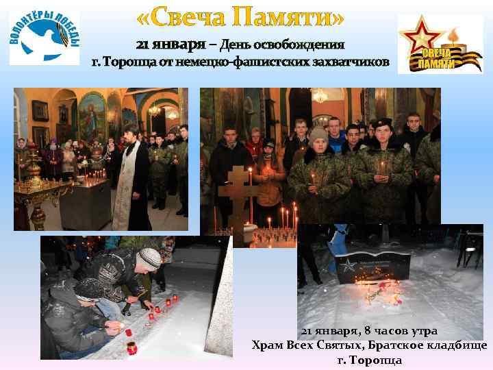 «Свеча Памяти» 21 января – День освобождения г. Торопца от немецко-фашистских захватчиков 21