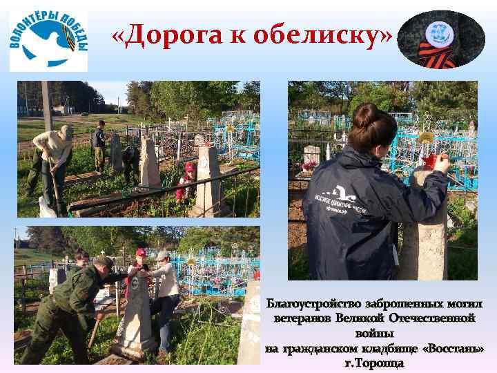 «Дорога к обелиску» Благоустройство заброшенных могил ветеранов Великой Отечественной войны на гражданском кладбище