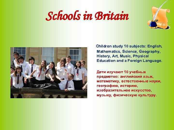 Schools in Britain Children study 10 subjects: English, Mathematics, Science, Geography, History, Art, Music,