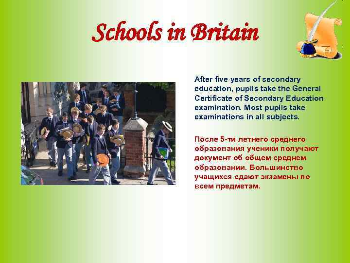 Schools in Britain After five years of secondary education, pupils take the General Certificate