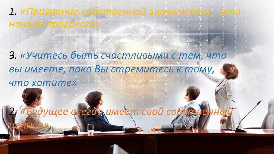 1. «Признание собственной значимости – это начало прогресса» 3. «Учитесь быть счастливыми с тем,