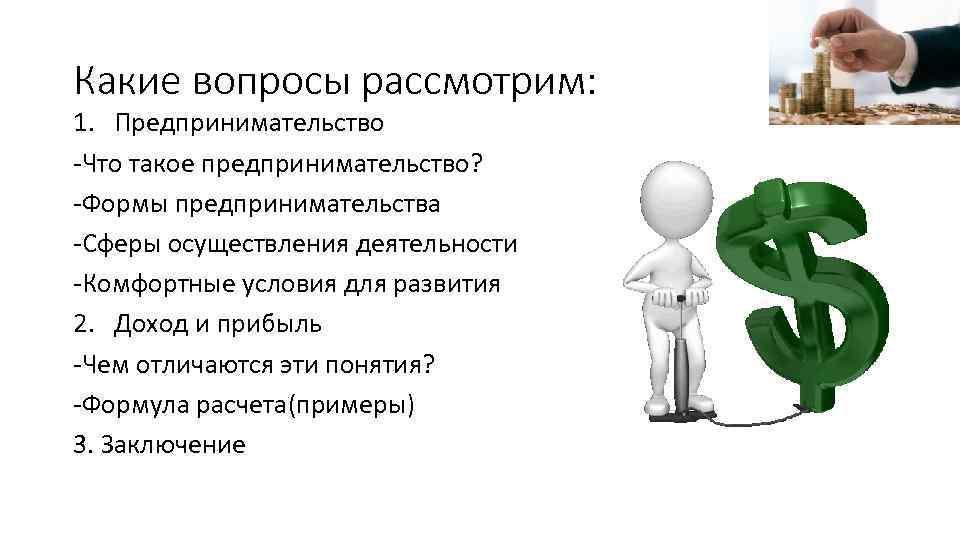Какие вопросы рассмотрим: 1. Предпринимательство -Что такое предпринимательство? -Формы предпринимательства -Сферы осуществления деятельности -Комфортные