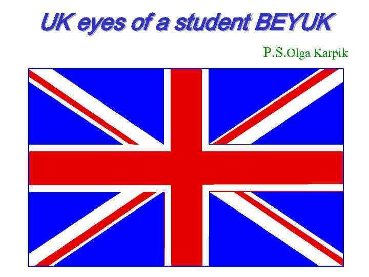 UK eyes of a student BEYUK P. S. Olga Karpik
