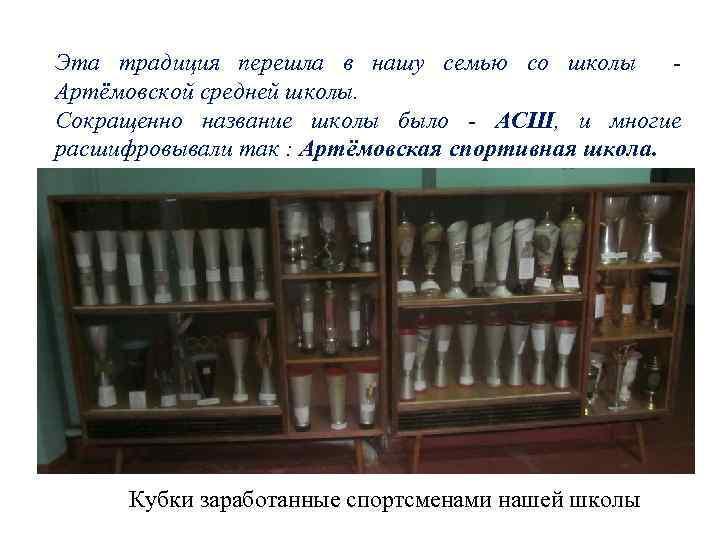 Эта традиция перешла в нашу семью со школы Артёмовской средней школы. Сокращенно название школы