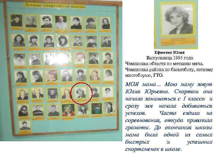 Ефимова Юлия Выпускница 1993 года Чемпионка области по метанию мяча. Чемпионка района по баскетболу,