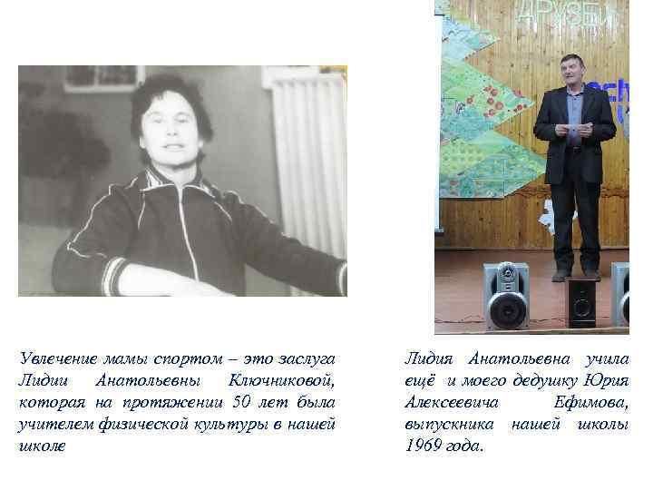 Увлечение мамы спортом – это заслуга Лидии Анатольевны Ключниковой, которая на протяжении 50 лет