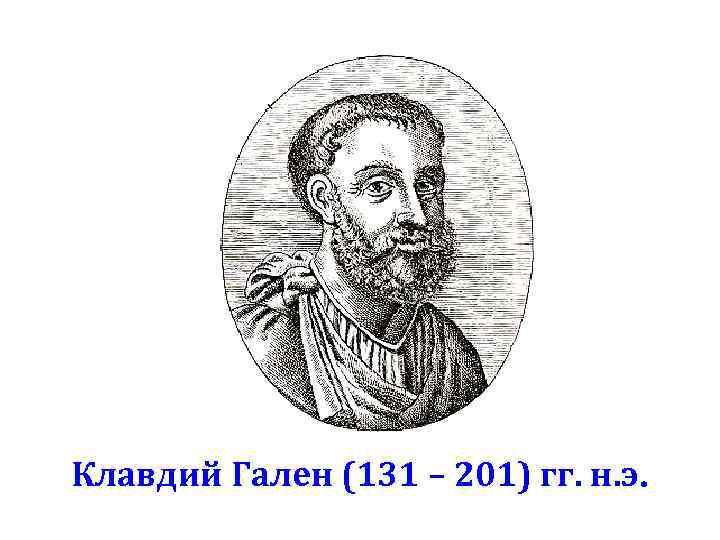 Клавдий Гален (131 – 201) гг. н. э.