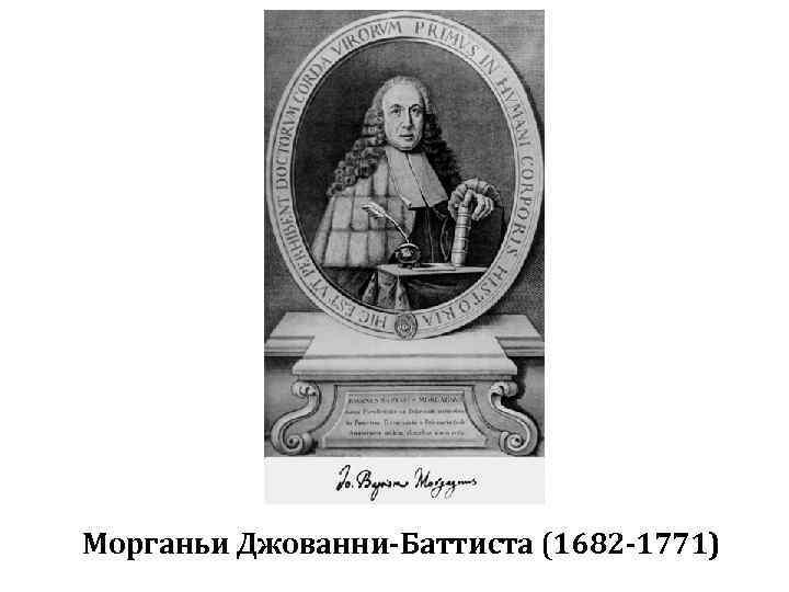 Морганьи Джованни-Баттиста (1682 -1771)