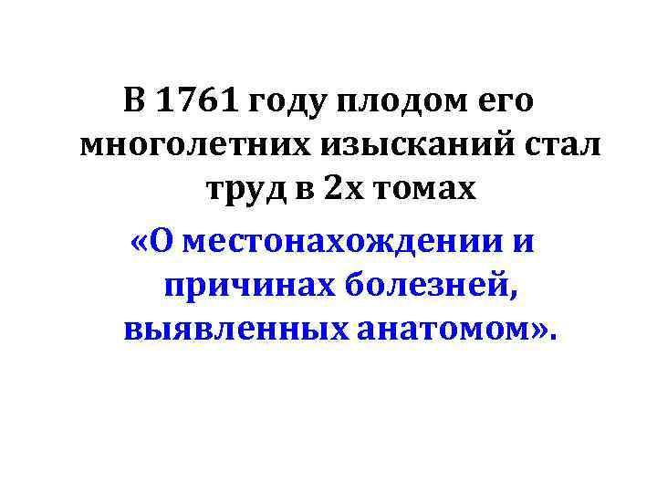 В 1761 году плодом его многолетних изысканий стал труд в 2 х томах «О