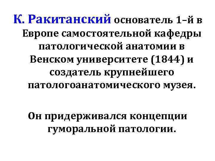 К. Ракитанский основатель 1–й в Европе самостоятельной кафедры патологической анатомии в Венском университете (1844)
