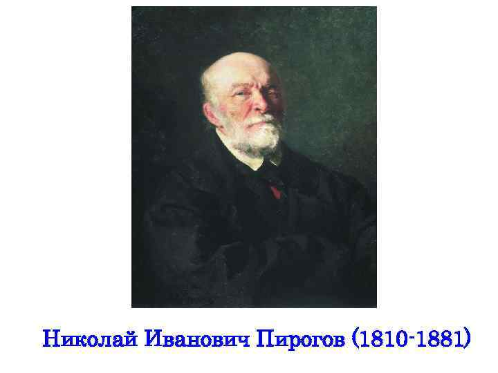 Николай Иванович Пирогов (1810 -1881)