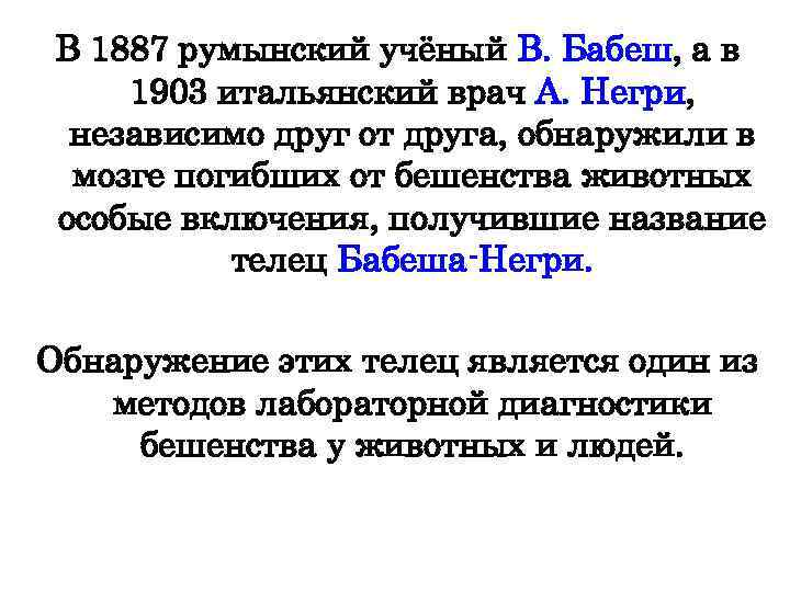В 1887 румынский учёный В. Бабеш, а в 1903 итальянский врач А. Негри, независимо
