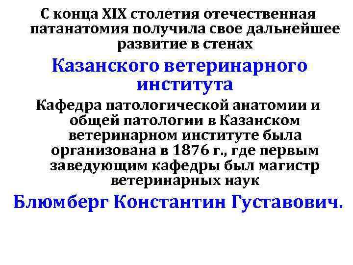 С конца XIX столетия отечественная патанатомия получила свое дальнейшее развитие в стенах Казанского ветеринарного