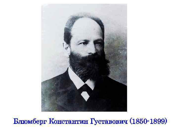 Блюмберг Константин Густавович (1850 -1899)
