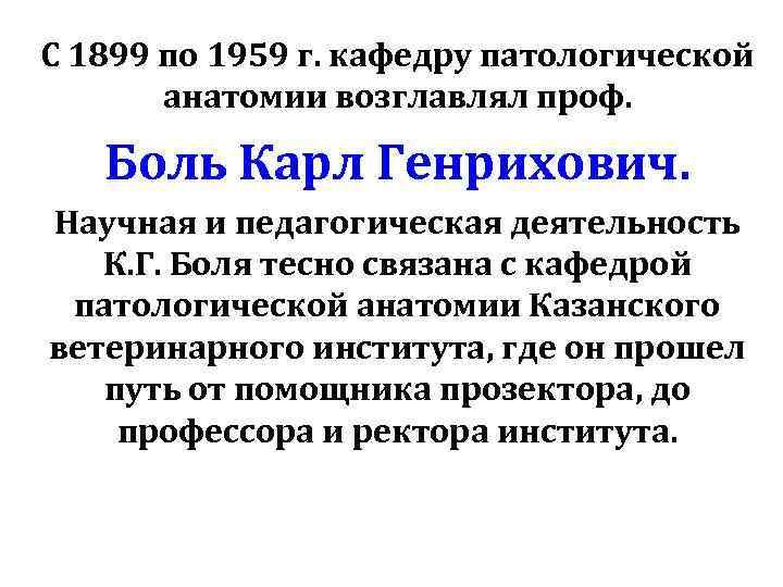 С 1899 по 1959 г. кафедру патологической анатомии возглавлял проф. Боль Карл Генрихович. Научная