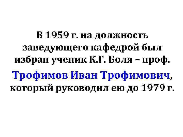 В 1959 г. на должность заведующего кафедрой был избран ученик К. Г. Боля –
