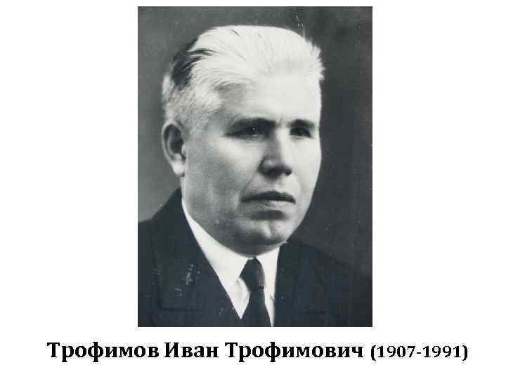 Трофимов Иван Трофимович (1907 -1991)