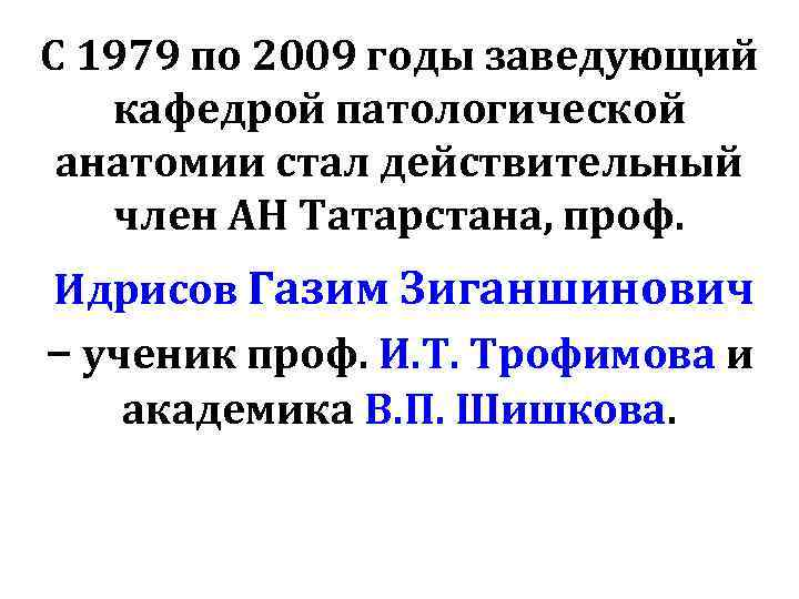 С 1979 по 2009 годы заведующий кафедрой патологической анатомии стал действительный член АН Татарстана,