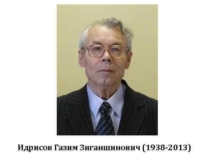 Идрисов Газим Зиганшинович (1938 -2013)