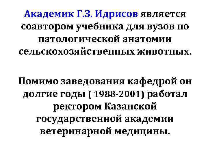 Академик Г. З. Идрисов является соавтором учебника для вузов по патологической анатомии сельскохозяйственных животных.