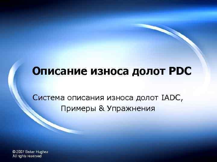 Описание износа долот PDC Система описания износа долот IADC, Примеры & Упражнения © 2007