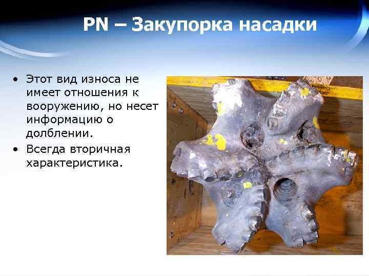 PN – Закупорка насадки • Этот вид износа не имеет отношения к вооружению, но