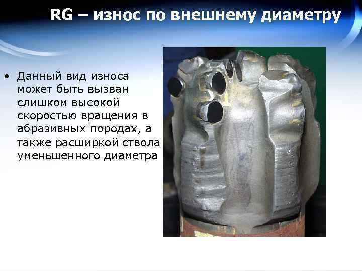 RG – износ по внешнему диаметру • Данный вид износа может быть вызван слишком