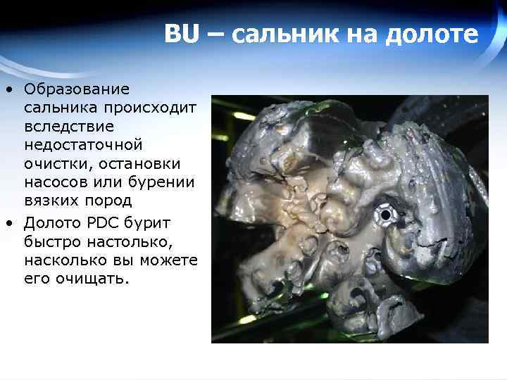 BU – сальник на долоте • Образование сальника происходит вследствие недостаточной очистки, остановки насосов