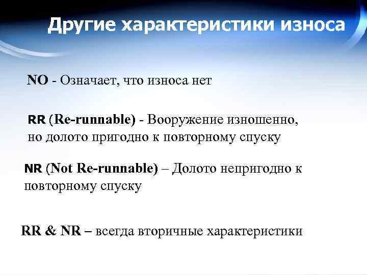 Другие характеристики износа NO - Означает, что износа нет RR (Re-runnable) - Вооружение изношенно,