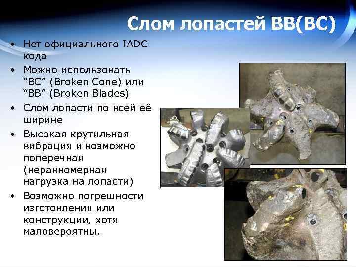 """Слом лопастей ВВ(BC) • Нет официального IADC кода • Можно использовать """"BC"""" (Broken Cone)"""