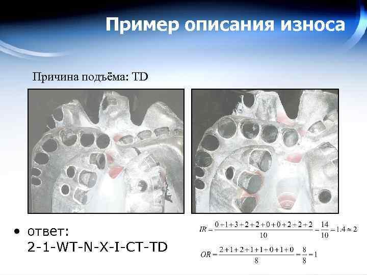 Пример описания износа Причина подъёма: TD • ответ: 2 -1 -WT-N-X-I-CT-TD