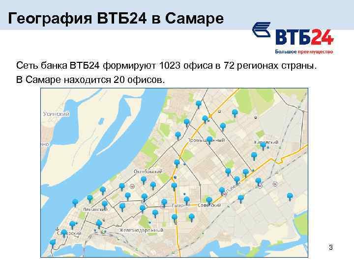 втб телефон кредитного отдела самара как взять деньги в долг на билайн 100 рублей на телефон