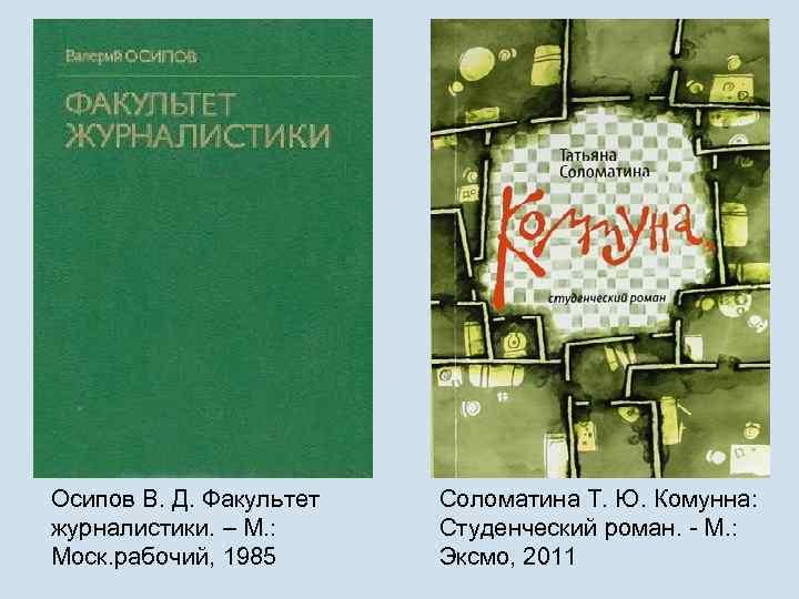 Осипов В. Д. Факультет журналистики. – М. : Моск. рабочий, 1985 Соломатина Т. Ю.