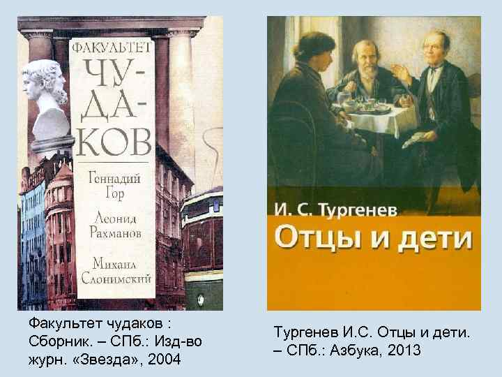 Факультет чудаков : Сборник. – СПб. : Изд-во журн. «Звезда» , 2004 Тургенев И.