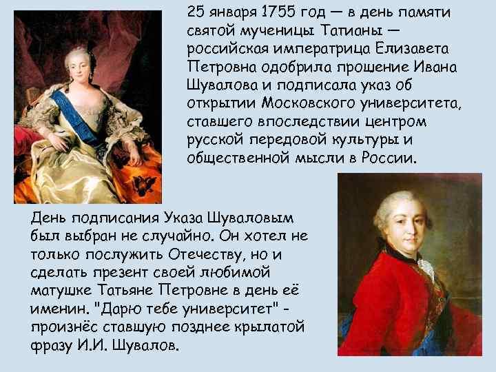 25 января 1755 год — в день памяти святой мученицы Татианы — российская императрица