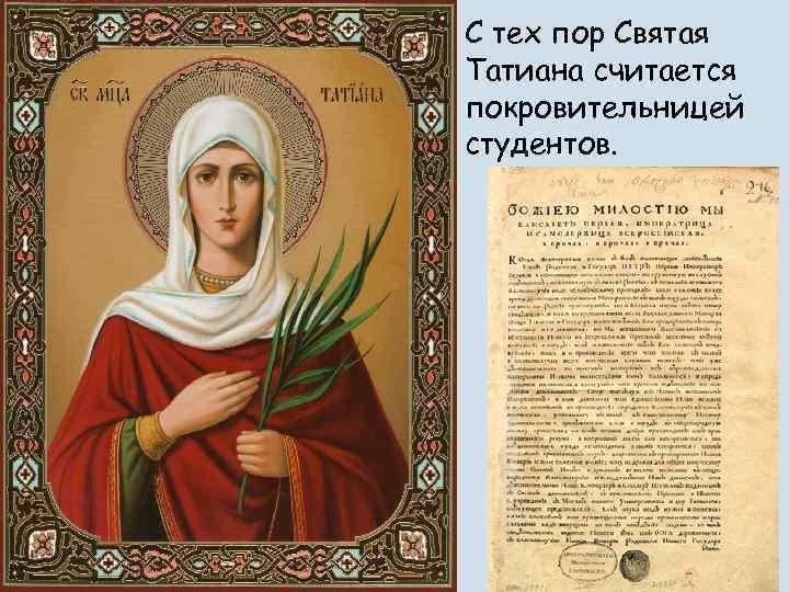 С тех пор Святая Татиана считается покровительницей студентов.