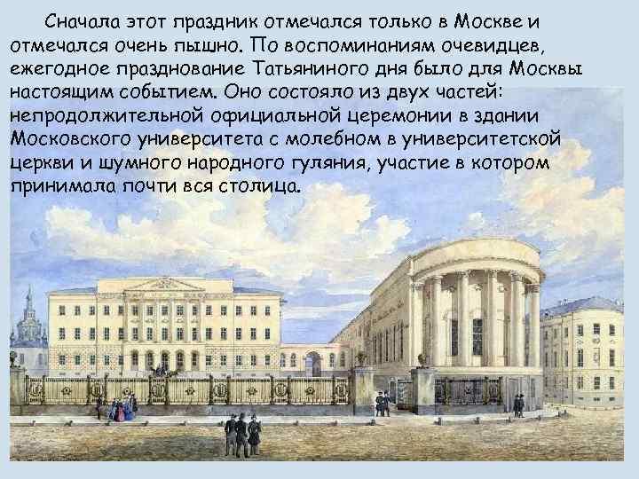 Сначала этот праздник отмечался только в Москве и отмечался очень пышно. По воспоминаниям очевидцев,