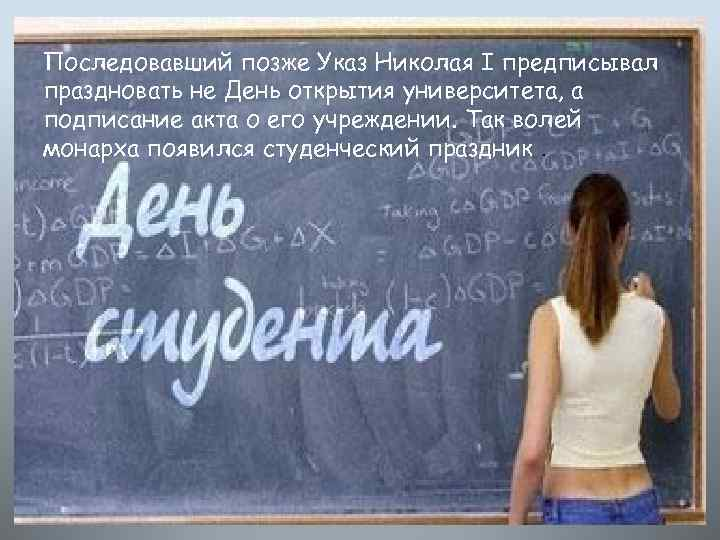 Последовавший позже Указ Николая I предписывал праздновать не День открытия университета, а подписание акта