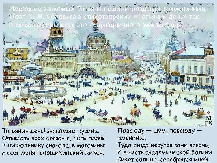Имеющие знакомых Татьян спешили поздравить именинниц. Поэт С. М. Соловьев в стихотворении «Татьянин день»