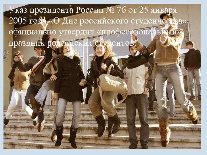 Указ президента России № 76 от 25 января 2005 года «О Дне российского студенчества»