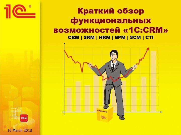 Краткий обзор функциональных возможностей « 1 С: CRM» CRM | SRM | HRM |