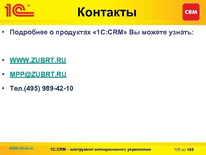 Контакты • Подробнее о продуктах « 1 С: CRM» Вы можете узнать: • WWW.