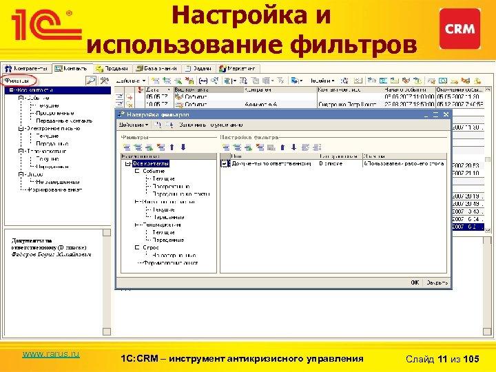 Настройка и использование фильтров www. rarus. ru 1 С: CRM – инструмент антикризисного управления