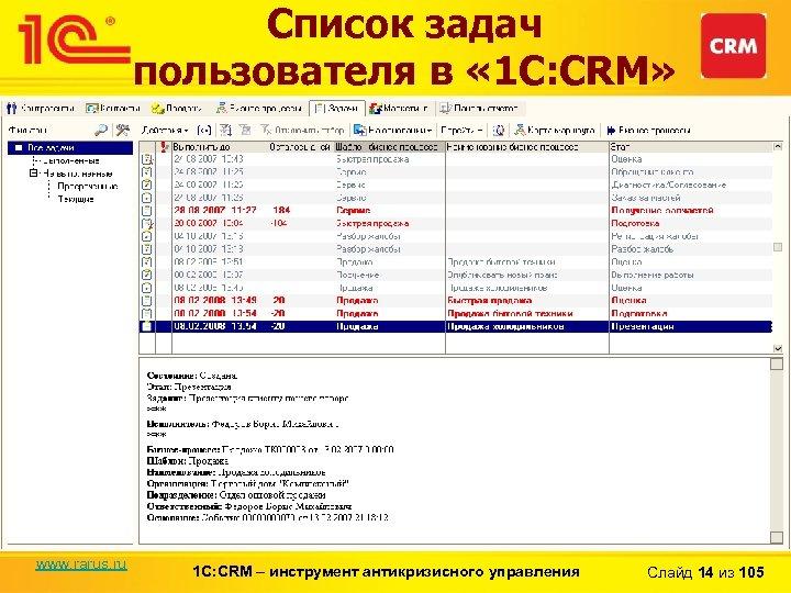 Список задач пользователя в « 1 С: CRM» www. rarus. ru 1 С: CRM