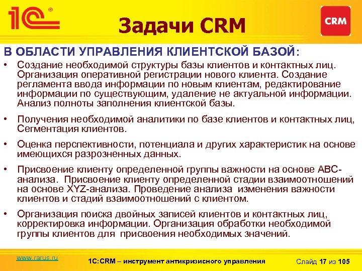 Задачи CRM В ОБЛАСТИ УПРАВЛЕНИЯ КЛИЕНТСКОЙ БАЗОЙ: • Создание необходимой структуры базы клиентов и