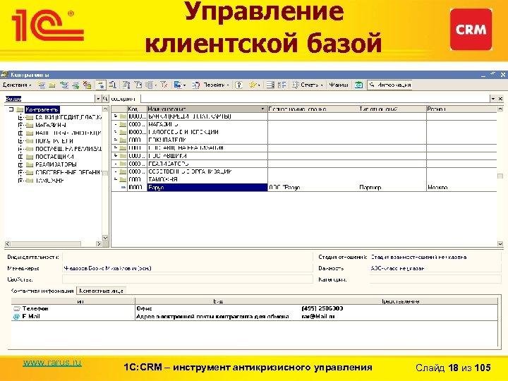 Управление клиентской базой www. rarus. ru 1 С: CRM – инструмент антикризисного управления Слайд
