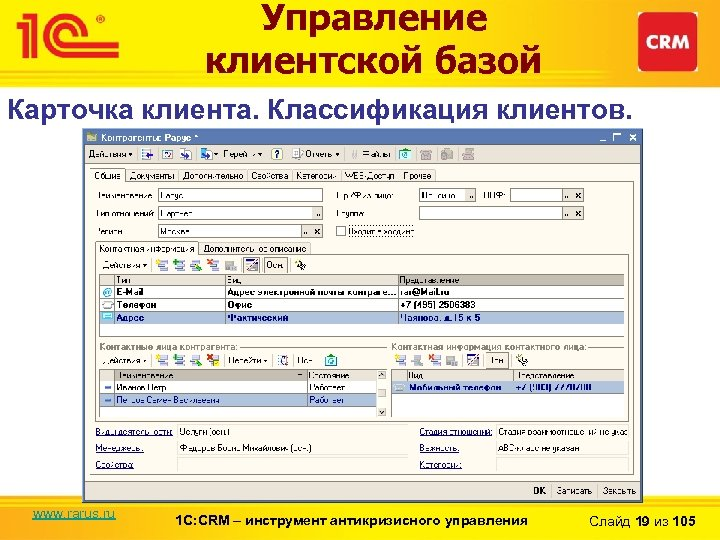 Управление клиентской базой Карточка клиента. Классификация клиентов. www. rarus. ru 1 С: CRM –
