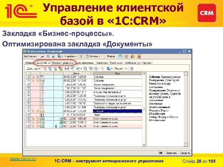 Управление клиентской базой в « 1 С: CRM» Закладка «Бизнес-процессы» . Оптимизирована закладка «Документы»