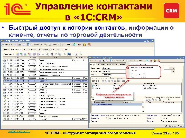 Управление контактами в « 1 С: CRM» • Быстрый доступ к истории контактов, информации